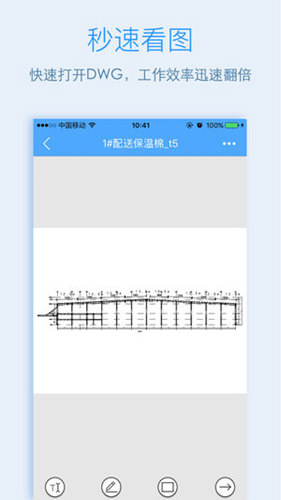 e建筑 V2.1.7 安卓版截图3