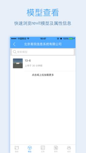 e建筑 V2.1.7 安卓版截图5