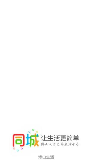 博山同城 V4.4.1 安卓版截图1
