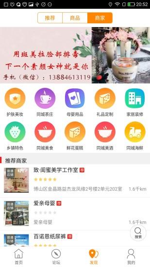 博山同城 V4.4.1 安卓版截图3