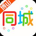 博山同城 V4.4.1 安卓版