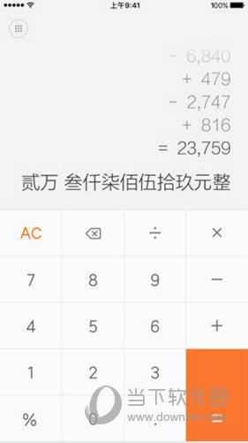 小米计算器
