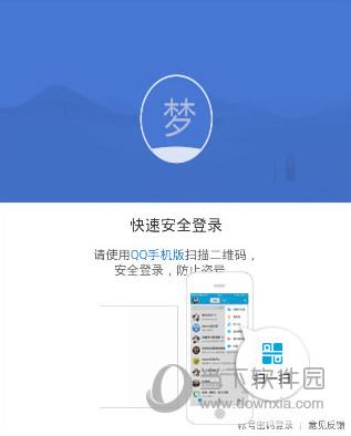 QQ解除禁言软件手机版