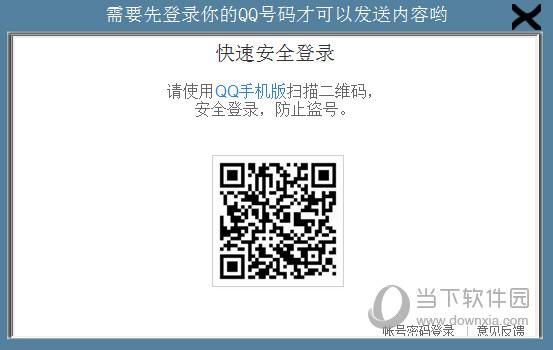 强行破解QQ禁言软件