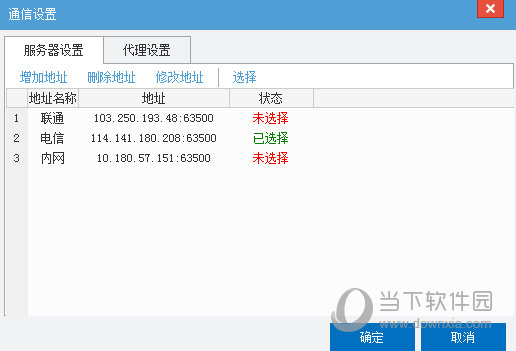 国泰君安迅投投资交易系统管理终端