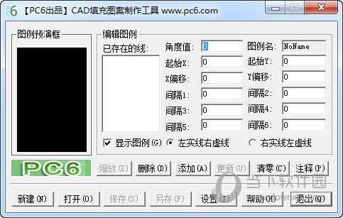 CAD填充图案制作工具
