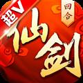 仙剑奇侠传回合超V版 V1.0.6 安卓版