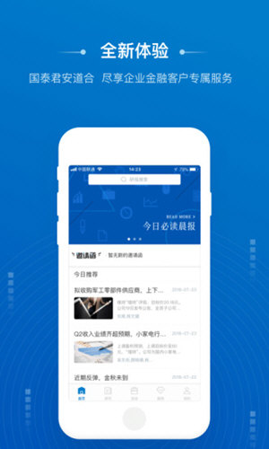 国泰君安道合 V2.4.1 安卓版截图1