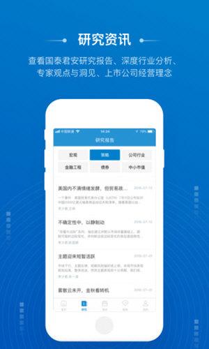 国泰君安道合 V2.4.1 安卓版截图2
