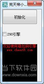 QQ飞车引擎加速辅助
