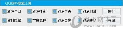 QQ资料隐藏工具