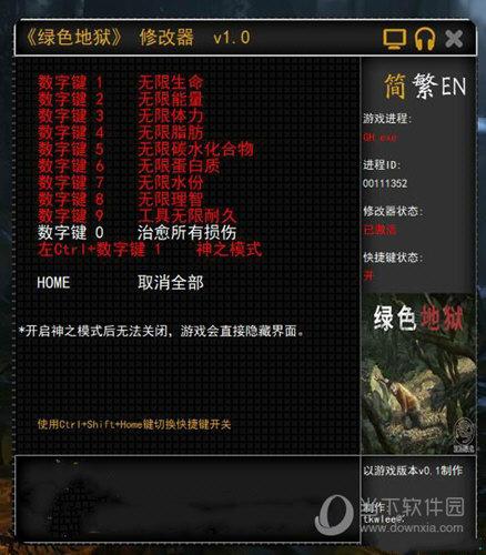 丛林地狱十二项修改器