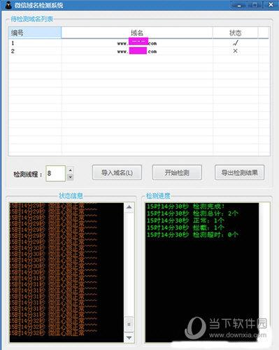 微信批量域名检测系统