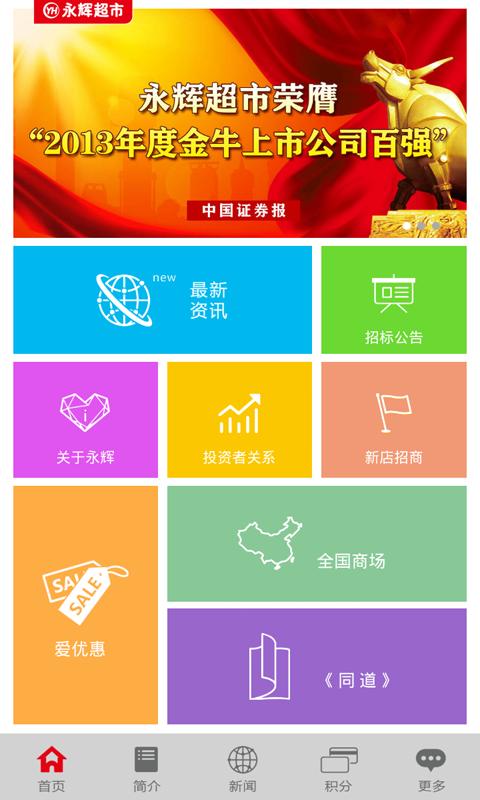 永辉超市 V1.3.0 安卓版截图2
