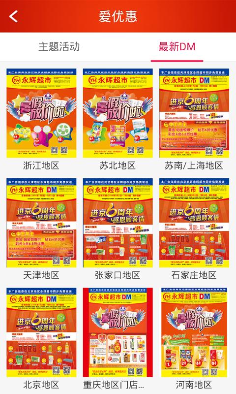 永辉超市 V1.3.0 安卓版截图1