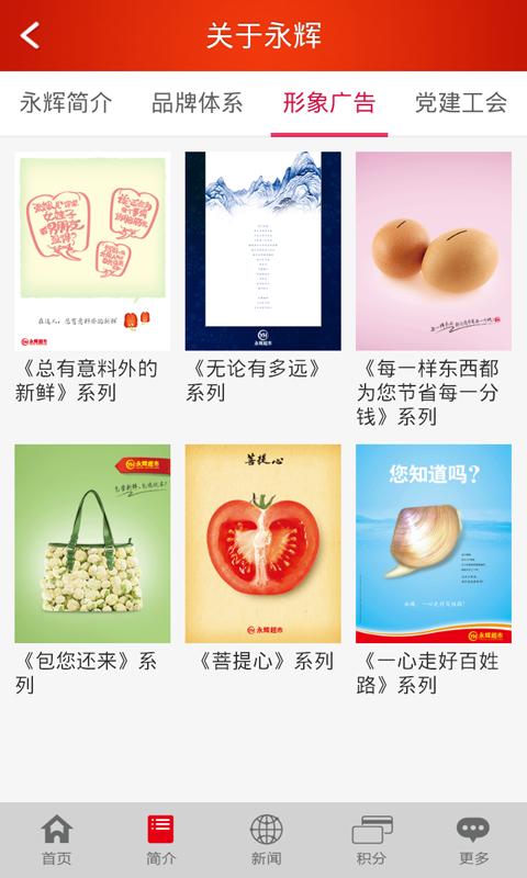 永辉超市 V1.3.0 安卓版截图3
