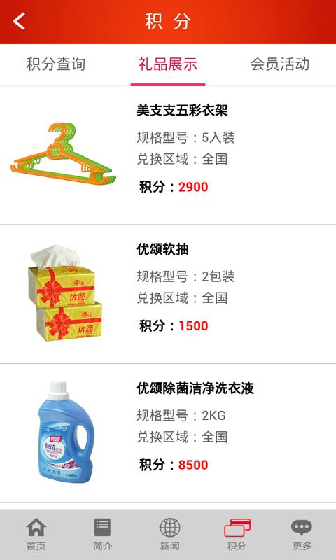 永辉超市 V1.3.0 安卓版截图4