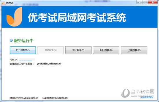 优考试局域网考试系统基础版