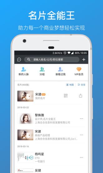 名片全能王 V7.49.1.20180823 安卓版截图1
