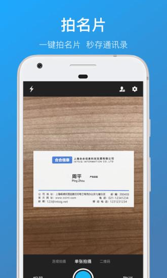 名片全能王 V7.49.1.20180823 安卓版截图2