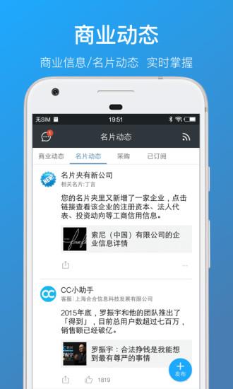 名片全能王 V7.49.1.20180823 安卓版截图5