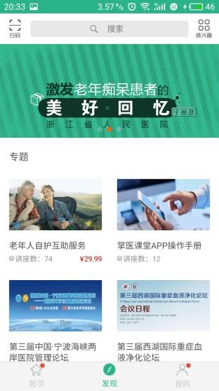 掌医课堂 V4.2.2 安卓版截图3