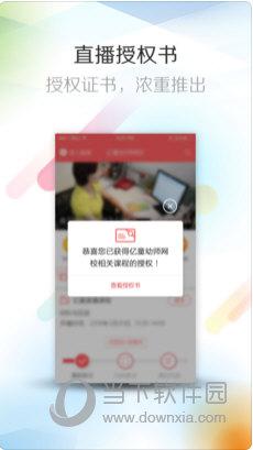 亿童幼师网校苹果版