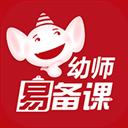 幼师易备课 V1.4 iPhone版