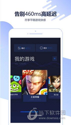 迅游手游加速器iOS版