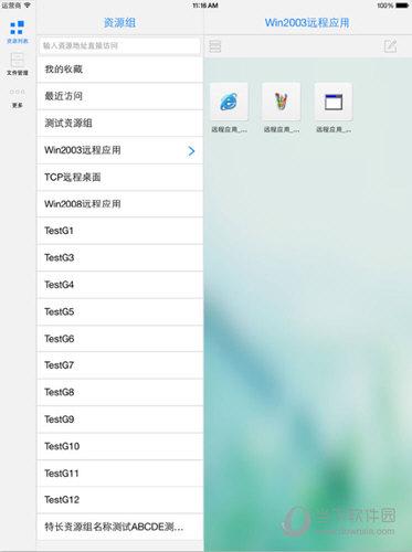 EasyConnect iPad版