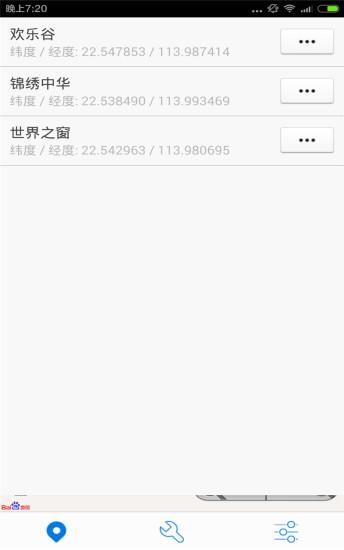 神行者专业版 V4.7.0 安卓版截图4