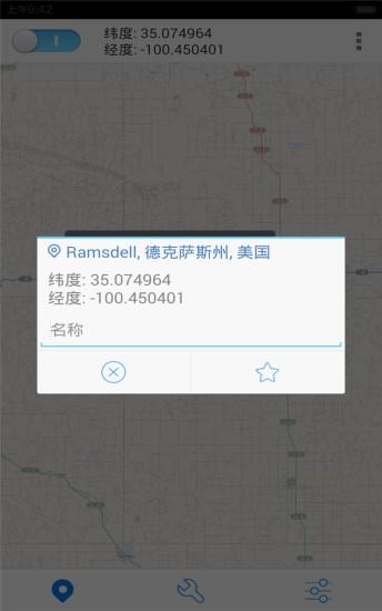 神行者专业版 V4.7.0 安卓版截图3