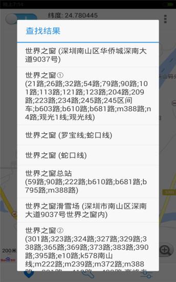 神行者专业版 V4.7.0 安卓版截图5