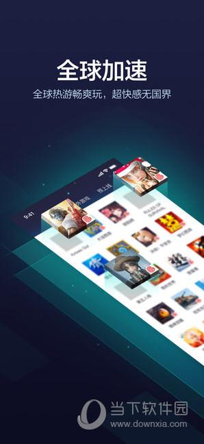 网易UU手游加速器iOS版