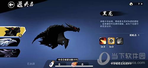 忍者必须死3黑龙