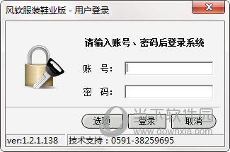 风软商务管理软件服装版