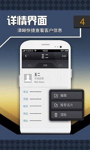 名片精灵 V3.5 安卓版截图4