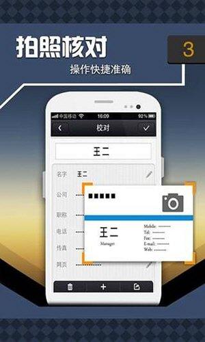 名片精灵 V3.5 安卓版截图3