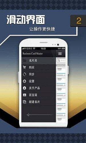 名片精灵 V3.5 安卓版截图2