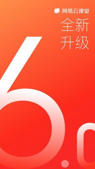 网易云课堂 V6.0.2 安卓版截图1