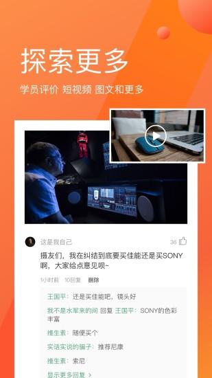 网易云课堂 V6.0.2 安卓版截图4