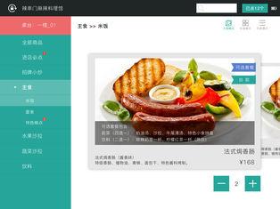 闪店菜单 V1.0.0.70666 安卓版截图4