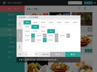 闪店菜单 V1.0.0.70666 安卓版截图3