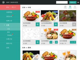 闪店菜单 V1.0.0.70666 安卓版截图2