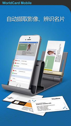 WorldCard Mobile(蒙恬名片王) V5.3.4 安卓版截图1