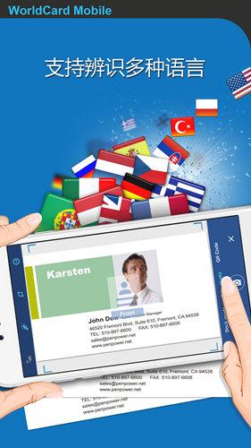WorldCard Mobile(蒙恬名片王) V5.3.4 安卓版截图2