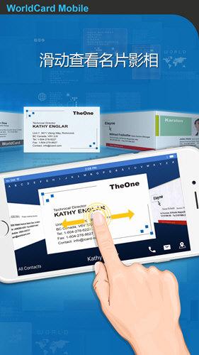 WorldCard Mobile(蒙恬名片王) V5.3.4 安卓版截图5