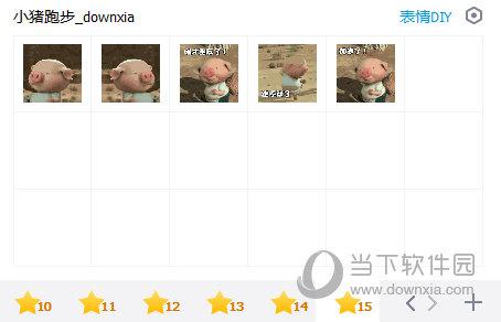 抖音小猪跑步动态图表情包