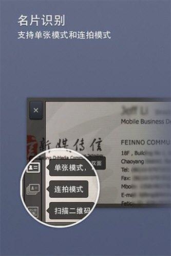 友名片 V1.9.5 安卓版截图2