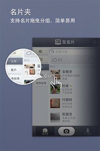 友名片 V1.9.5 安卓版截图1
